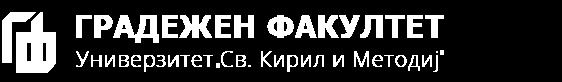 м-р Волчев Ристе | Gradezen fakultet