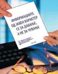 brosura_info_sezadavanje